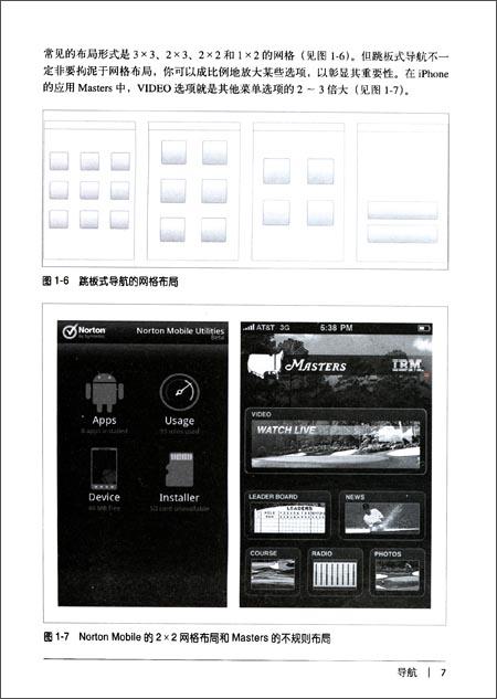 移动应用UI设计模式