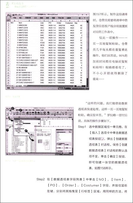 罗拉的奋斗:Excel 2007菜鸟升职记