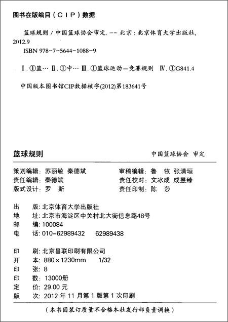 篮球规则2012