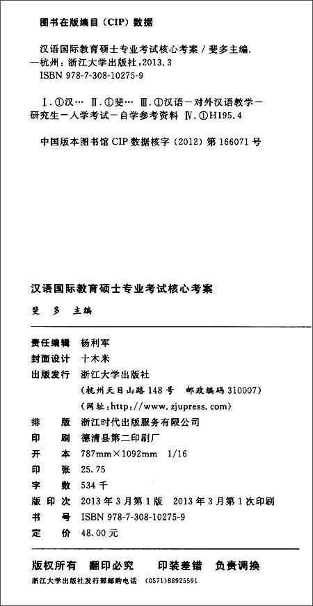 汉语国际教育硕士专业考试核心考案