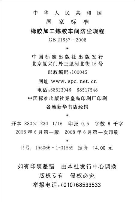 车间加工炼胶规程防尘字体(GB21657-2008)/中如觅橡胶设计图片