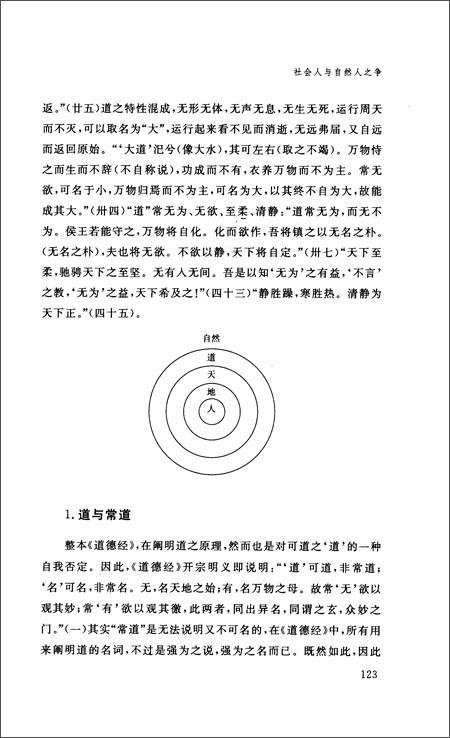 中国人的价值观:人文学观点