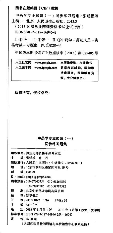 国家执业药师资格考试应试指南:中药学专业知识同步练习题集