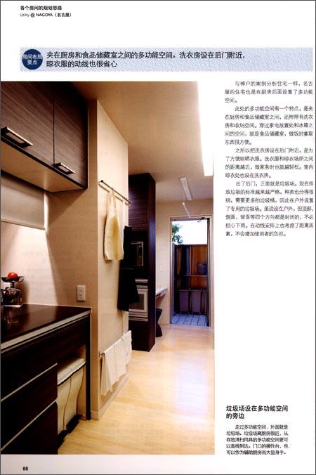 """""""日本收纳教主""""近藤典子助你打造一个井井有条的家"""