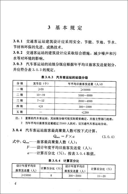 中华人民共和国行业标准:交通客运站建筑设计规范