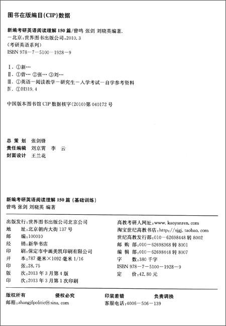 考研英语系列:新编考研英语阅读理解150篇