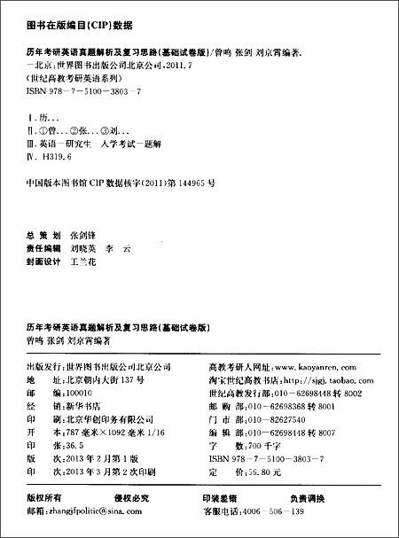 考研英语基础复习系列•考研真题黄皮书:历年考研英语真题解析及复习思路