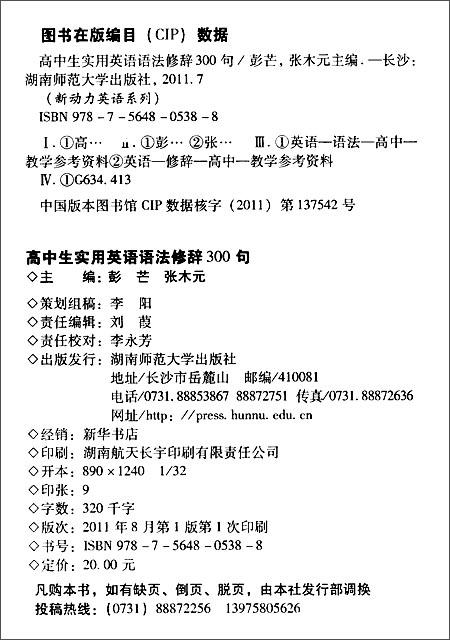 高中生实用英语语法高中300句/彭芒-图书-亚马修辞沈阳排名榜重点图片