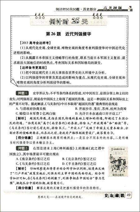 天星教育•试题调研:文科综合