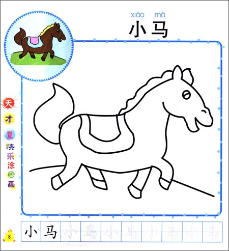 《天才宝宝涂色本:可爱动物》