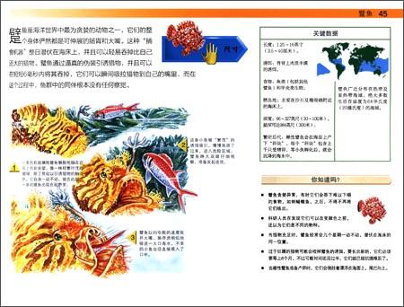 经典动物百科:深海动物(全彩)