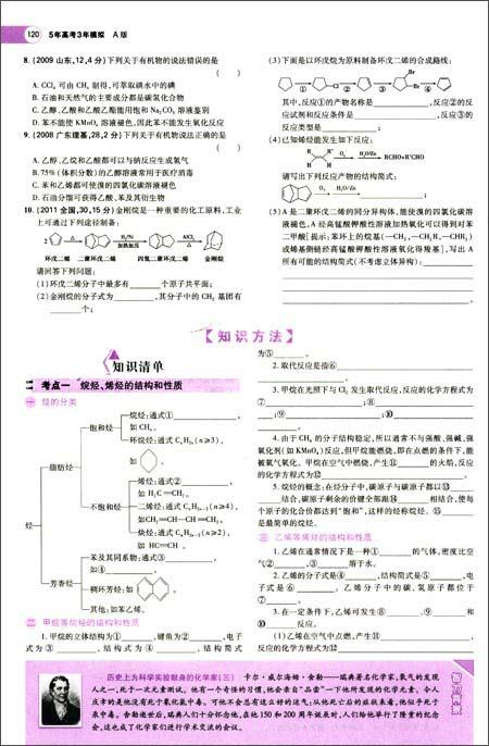 曲一线科学备考•5年高考3年模拟:高考化学