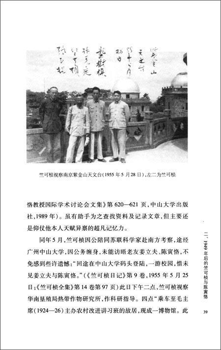 竺可桢与陈寅恪:科学巨擘与史学大师的交往