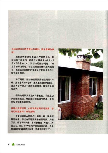 做自己的建筑师:盖绿色的房子