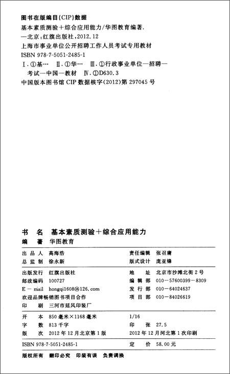 华图•上海市事业单位公开招聘工作人员考试专用教材:基本素质测验+综合应用能力