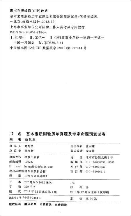 华图•上海市事业单位公开招聘工作人员考试专用教材:基本素质测验历年真题及专家命题预测试卷