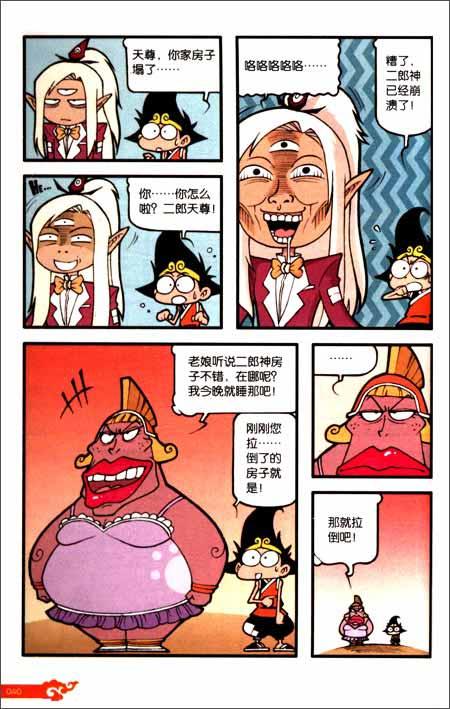 漫画世界幽默系列:大话降龙3