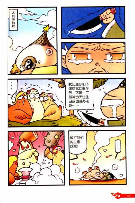 漫画世界幽默系列:大话降龙4