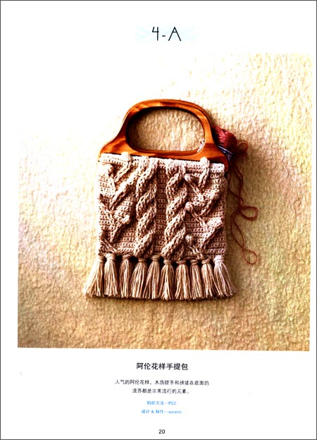 3天就能织好的温暖小物件:传统花样篇