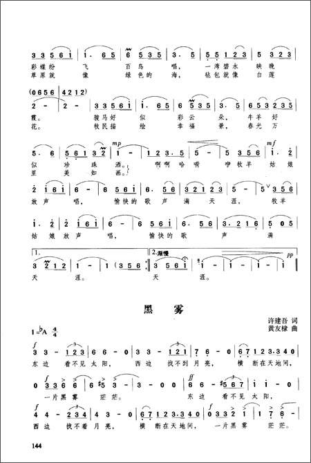 高考音乐强化训练:声乐卷
