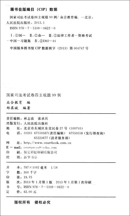 国家司法考试高分突破系列:国家司法考试卷四主观题99例