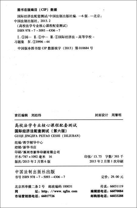 现代法学试题系列•高校法学专业核心课程配套测试:国际经济法配套测试