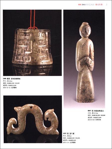 中国艺术品拍卖年鉴:玉器