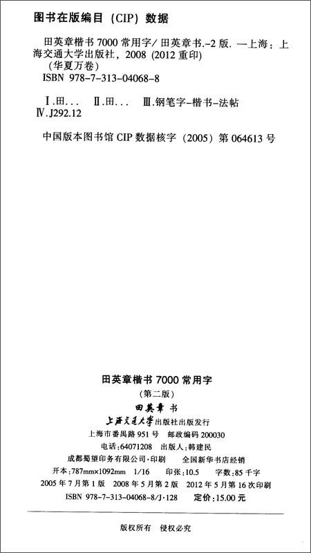 华夏万卷:田英章楷书7000常用字