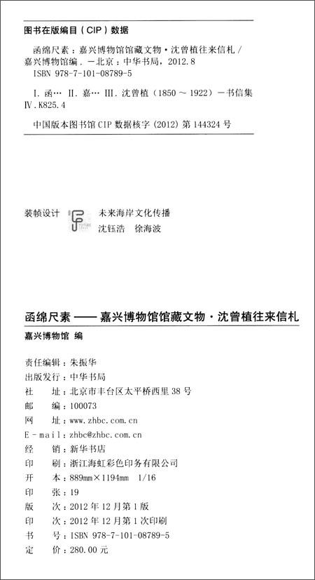 函绵尺素:嘉兴博物馆藏文物•沈曾植往来信札
