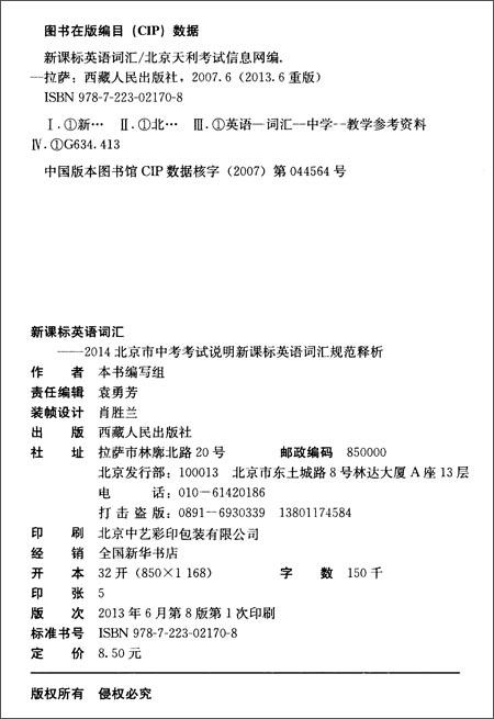 天利词汇:北京市中考考试说明新课标英语词汇规范释析