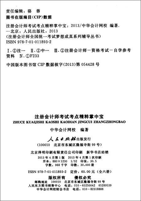梦想成真系列辅导丛书•注册会计师统一考试:审计考点精粹掌中宝