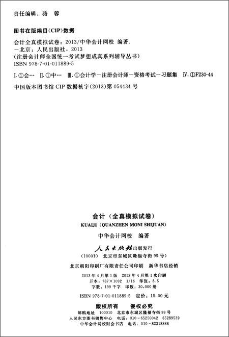 梦想成真系列辅导丛书•注册会计师统一考试:会计全真模拟试卷