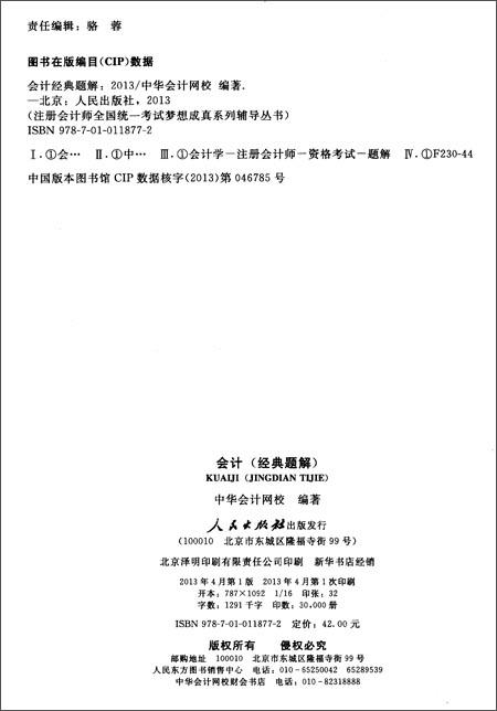 梦想成真系列辅导丛书•注册会计师统一考试:会计经典题解