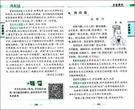 《星火快易通:高中作文素材大全(2013版)(附速