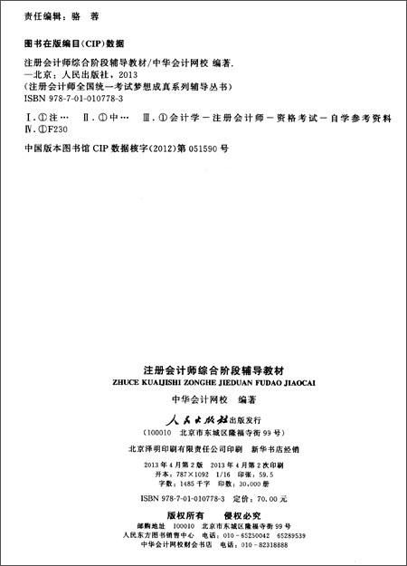 注册会计师全国统一考试辅导教材:注册会计师综合阶段辅导教材