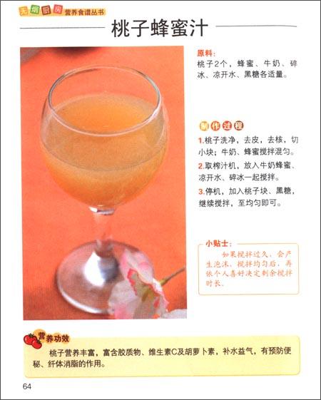 榨汁机营养食谱