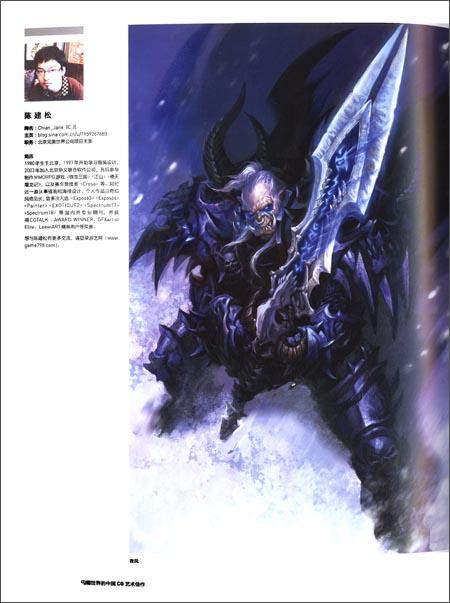 闪耀世界的中国CG艺术佳作
