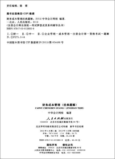 梦想成真系列辅导丛书•注册会计师统一考试:财务成本管理经典题解