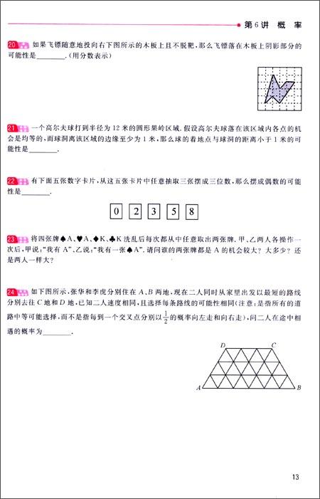 数学思维训练汇编:小学奥数6年级