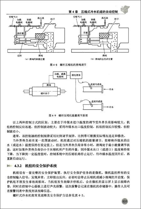 回至 中央空调系统操作与维修教程 (平装)