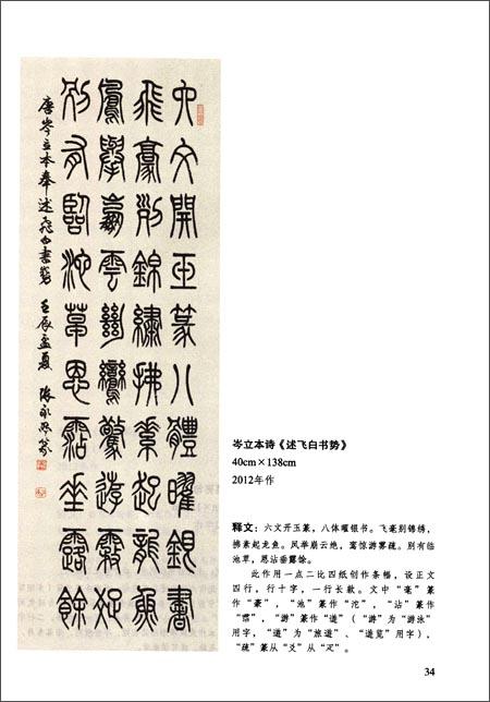 张永明,号牧牛子,河南新县人,1950年生.1983年加入中国书法家