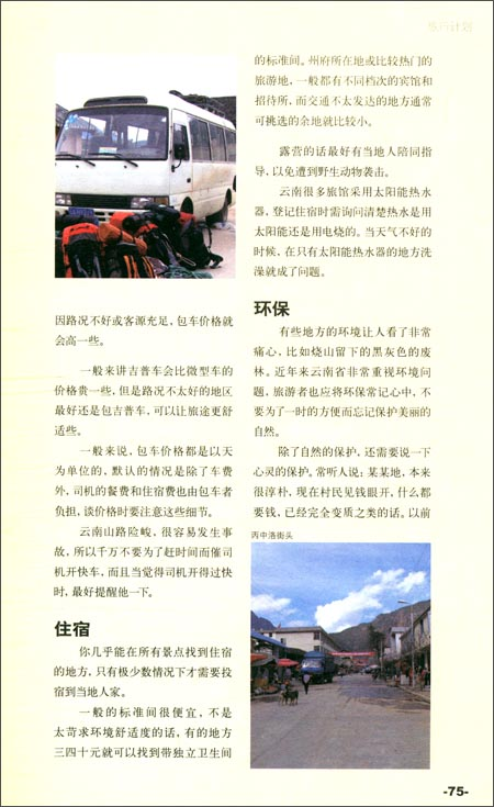 藏羚羊自助游系列:云南自助游