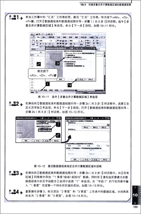 Excel2007数据透视表应用大全