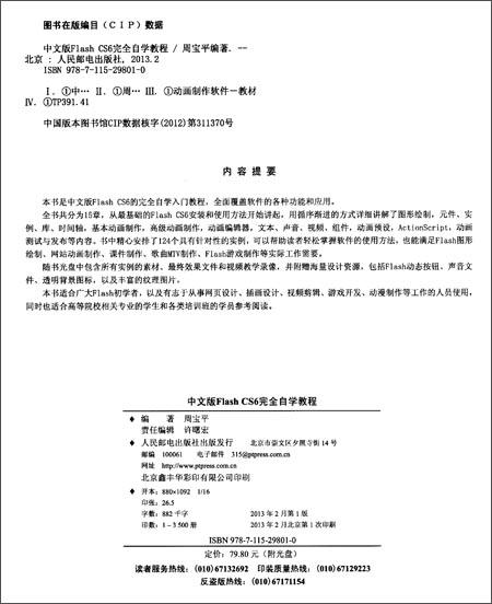 中文版Flash CS6完全自学教程