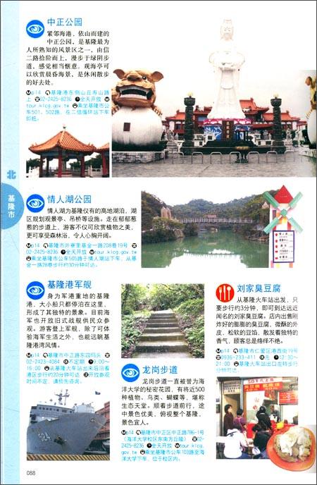 集乐台湾:台湾自助游完全攻略