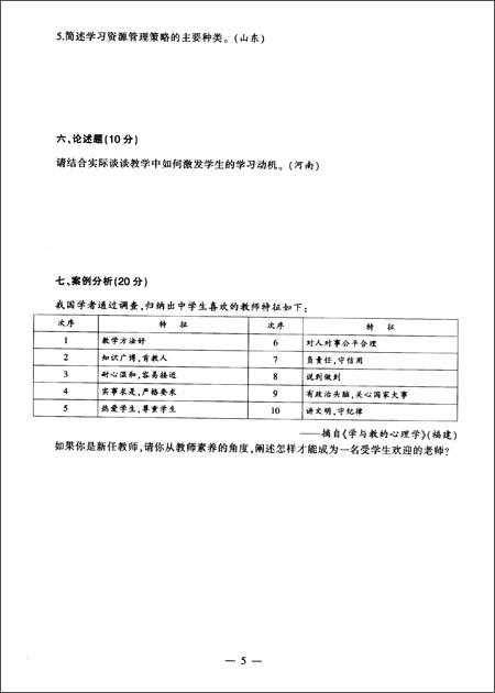 中公教育•教师招聘考试专用教材:历年真题汇编及全真模拟试卷