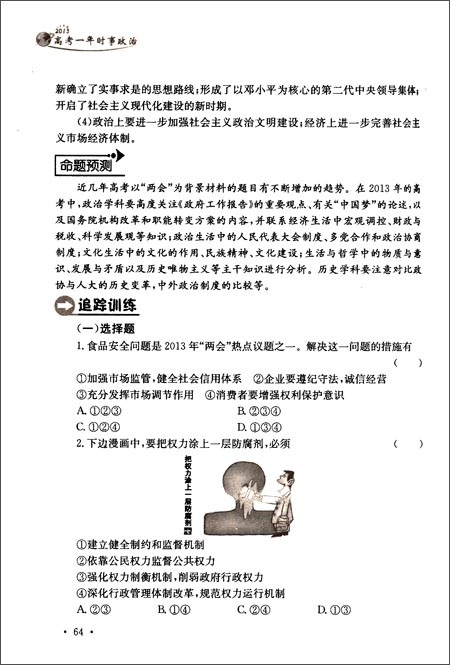 天利38套•社会时政热点专题:高考一年时事政治