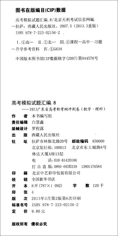 天利38套•高考模拟试题汇编8:2013年广东省高考新考纲冲刺卷
