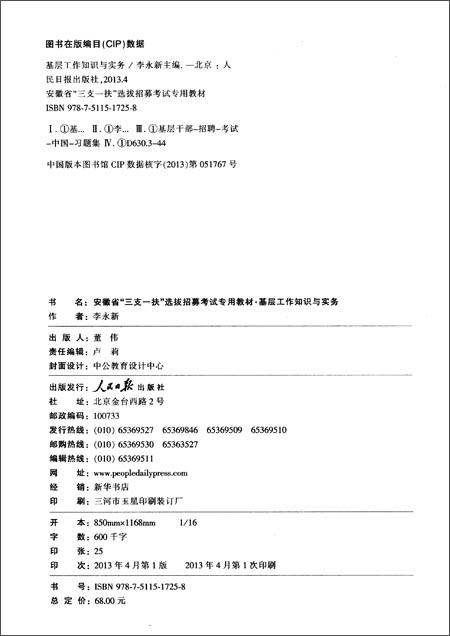 """中公教育•安徽省""""三支一扶""""选拔招募考试专用教材:基层工作知识与实务"""