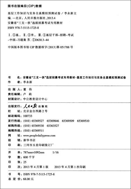 """中公教育•安徽省""""三支一扶""""选拔招募考试专用教材:基层工作知识与实务全真模拟预测试卷"""